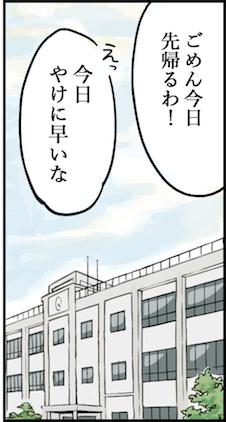 高校の校舎風景