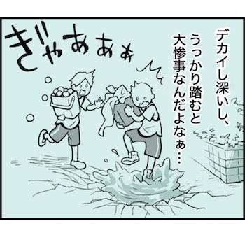 水たまりに落ちて、慌てる学生